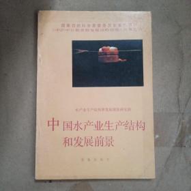 中国水产业生产结构和发展前景