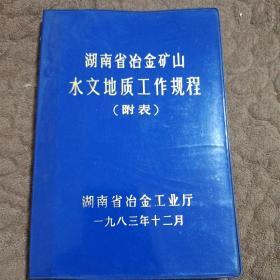 湖南省冶金矿山水文地质工作规程 (附表 )