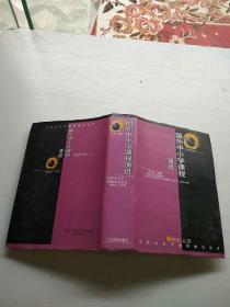 当代中小学课程研究丛书:国外中小学课程演进   以图为准