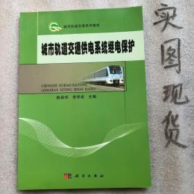 城市轨道交通系列教材:城市轨道交通供电系统继电保护
