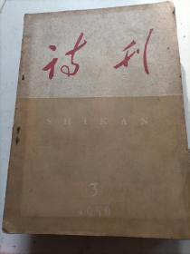 诗刊1959/03