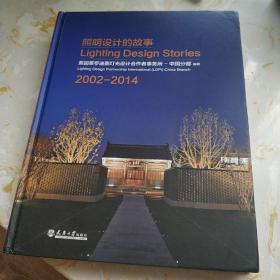 照明设计的故事(2002-2014)