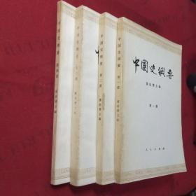 中国史纲要全四册1-4册