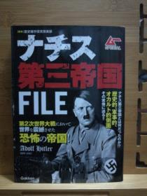 日文原版 32开本 ナチス 第三帝国FILE(店内千余种低价日文原版书)