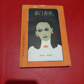 豪门春秋:二十世纪外国文学丛书