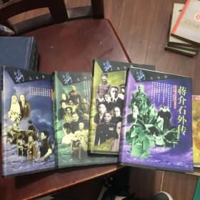 蒋氏家族丛书:一代风流宋庆龄 、蒋介石与结拜兄弟、 蒋介石外传、 蒋介石家族的女人们、 (4本合售 )