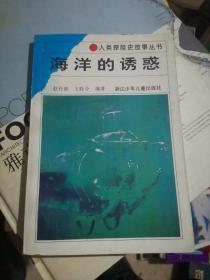 海洋的诱惑-人类探险史故事丛书