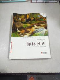 世界儿童文学名著:柳林风声