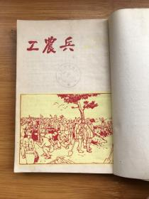 工农兵一九五五年(七-十二期合订本)