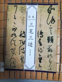 三笔三迹(日本书法经典名帖)