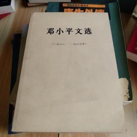 邓小平文选(1938-1965)