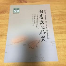 闽台文化研究2021年第2期