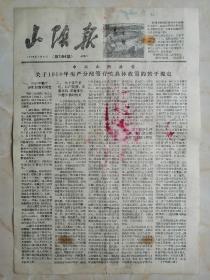 50年代山西地方小报---朔州市系列--《山阴报》----虒人荣誉珍藏