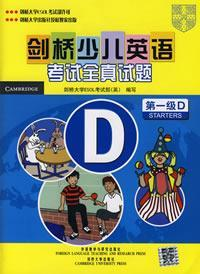 剑桥少儿英语考试全真试题(第*级D)(附磁带)❤ (英)剑桥大学ESOL考试部  编 外语教学与研究出版社9787560069739✔正版全新图书籍Book❤