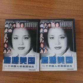 遭遇美国――陈燕妮采访录:50个中国人的美国经历 上下册合售