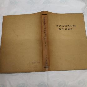 全唐文篇名目录及作者索引(布面精装 有几处铅笔标记)