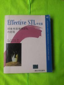 Effective STL中文版:50条有效使用STL的经验