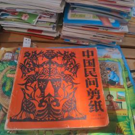 中国民间剪纸 上卷