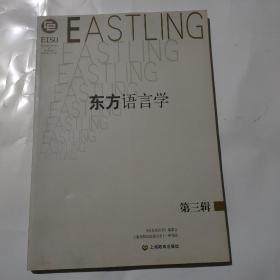 东方语言学(3)