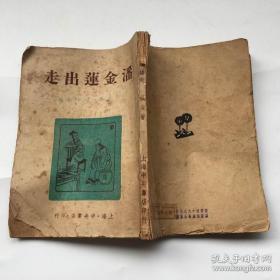 民国29年 中央书店 秋翁著 《潘金莲出走》内多幅插图  32开 一册全