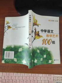 中学语文教学艺术100招 王世群  主编 重庆出版社
