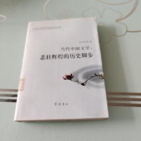 当代中国文学:悲壮辉煌的历史脚步