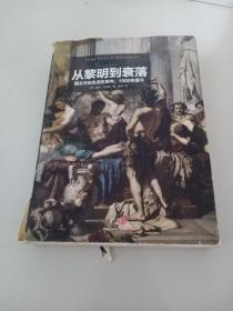 从黎明到衰落(下):西方文化生活五百年,1500年至今