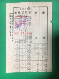 火车票收藏:郑州铁路局硬座区段票,郑州—襄城(1987.8.12)