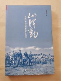 现货:山河动:抗战时期国民政府的军队战力