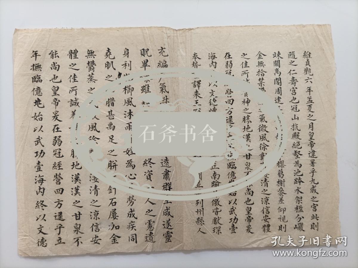 清代手钞文献一页(小楷书法精美)
