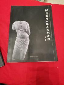 郑州荥阳大海寺石刻造像