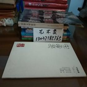 中国书画2003年第11期 中国印(包正版现货无写划)