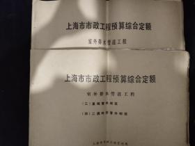 上海市市政工程预算综合定额 室外排水管道工程(2册合售)【开槽埋管、管道顶进、直线窨井砌筑、二通转折窨井砌筑】8开本 1987年1988年