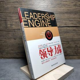 领导力引擎:领导力大师诺埃尔• 蒂奇经典巨著