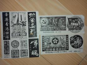 江涛,版画3张,已出版过,陕西省宝鸡市