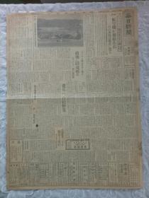 日文版  老报纸《每日新闻》  1944年2月4日 1~4版