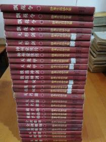 卧龙生真品全集10部25本(都是成套的)