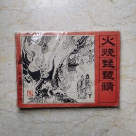 火烧琵琶精(封神演义之四)