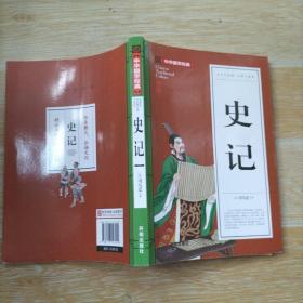 史记(青少版)中华国学经典 中小学生课外阅读书籍无障碍阅读必读经典名著