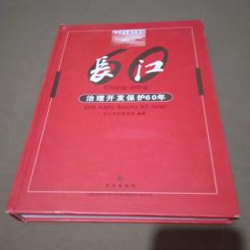 长江治理开发保护60年