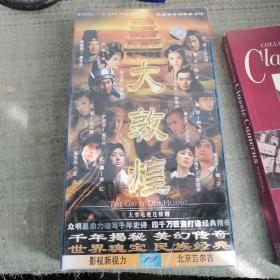 大敦煌一一(23碟DVD)