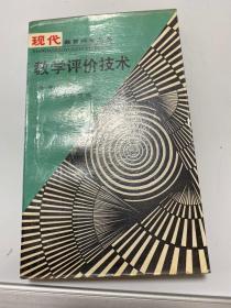 教学评价技术 【37层】
