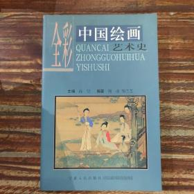 全彩中国绘画艺术史