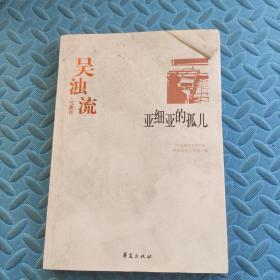 亚细亚的孤儿:中国现代文学百家