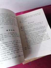 淮阳菜点选编/北京菜点选编/福建潮州菜点选编/上海菜点选编4本合拍