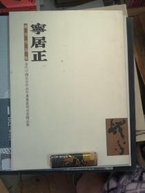 宁居正书法作品集(签名本)