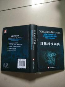汉德科技词典(中德对照)   原版内页干净