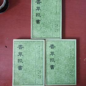 《香草校书》上中下全 清代学术笔记丛刊 清 于鬯著 中华书局 私藏 书品如图.