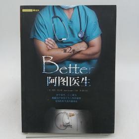 阿图医生·第2季