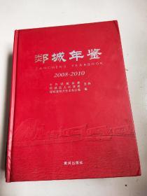 郯城年鉴2008-2010-九五品-30元